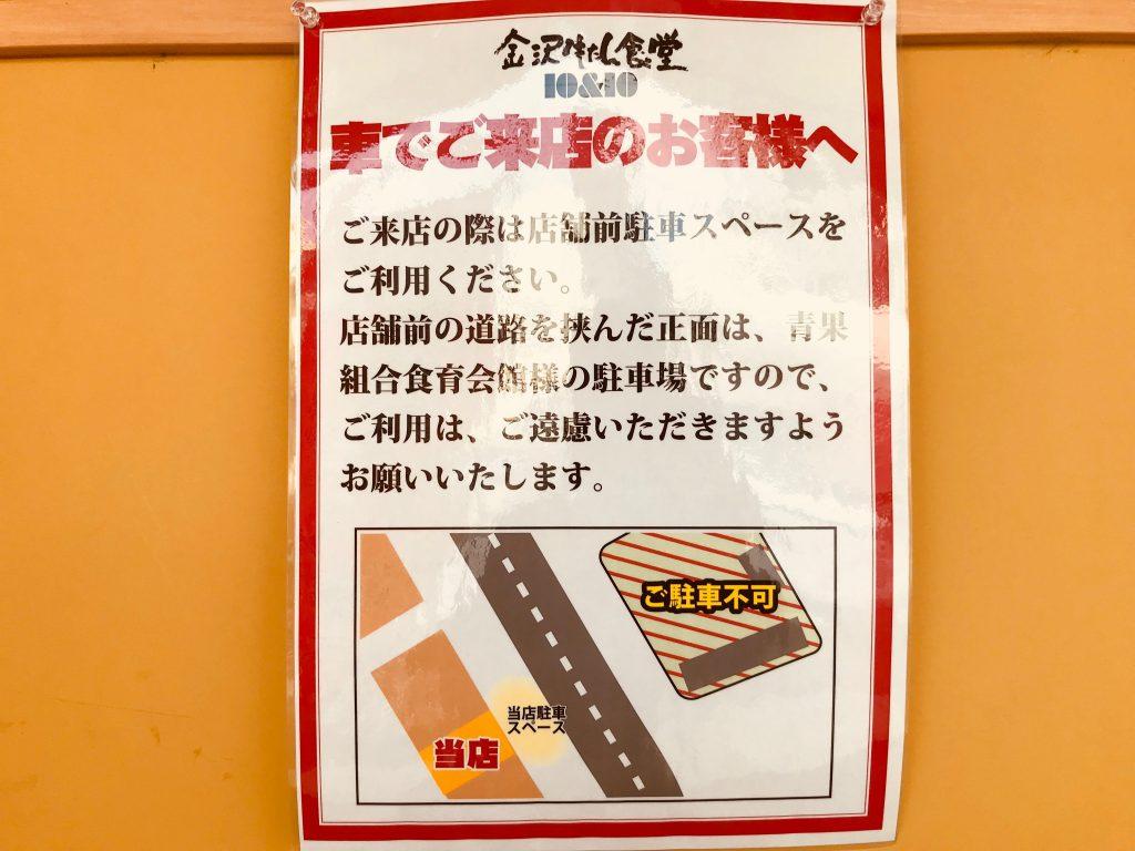 金沢牛たん食堂