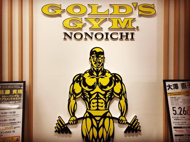 ゴールドジム野々市店