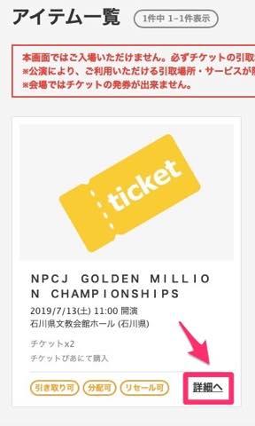 チケットぴあ