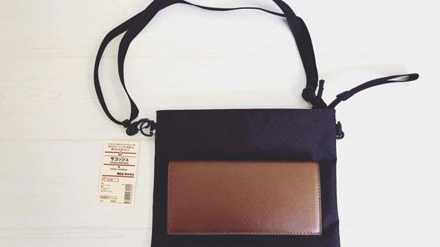 無印のサコッシュに長財布が入る画像
